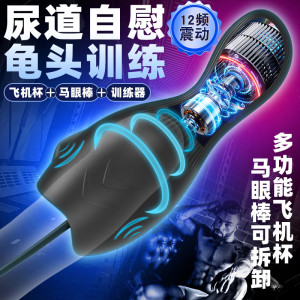 Horse eye urethra exercise stimulation stick male penis training masturbation device